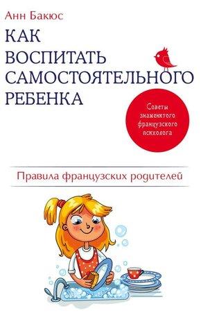 Электронная книга Как воспитать самостоятельного ребенка. Правила французских родителей