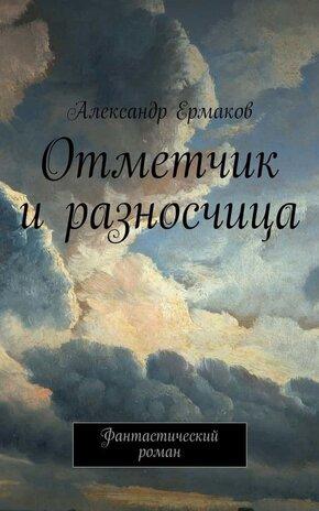 Электронная книга Отметчик иразносчица. Фантастический роман