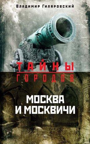 Электронная книга Москва и москвичи
