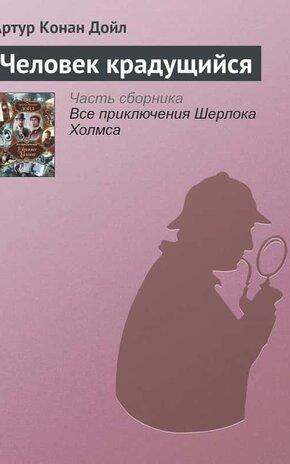 Электронная книга Человек крадущийся