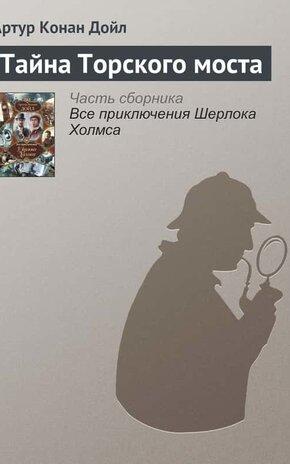 Электронная книга Тайна Торского моста