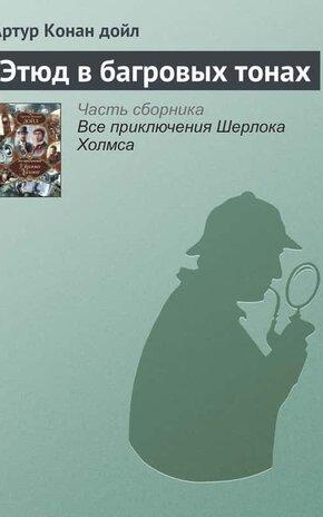 Электронная книга Этюд в багровых тонах