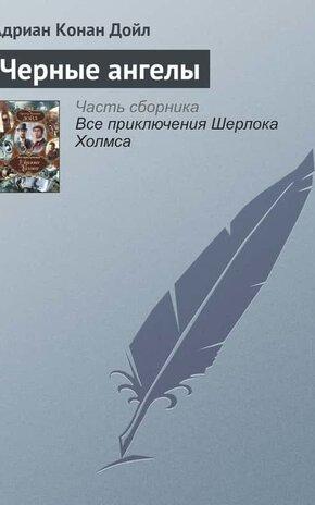Электронная книга Черные ангелы
