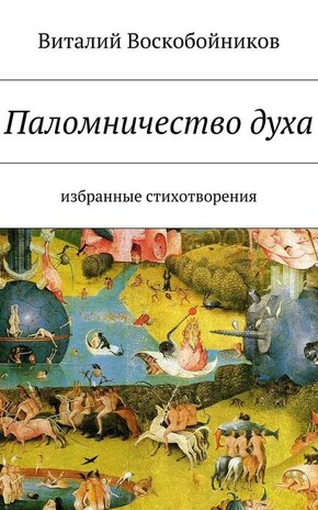 Электронная книга Паломничестводуха. Избранные стихотворения