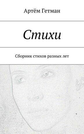 Электронная книга Стихи. Сборник стихов разныхлет