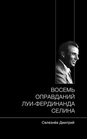 Электронная книга Восемь оправданий Луи-Фердинанда Селина