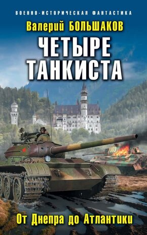 Электронная книга Четыре танкиста. От Днепра до Атлантики
