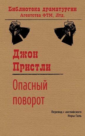 Электронная книга Опасный поворот