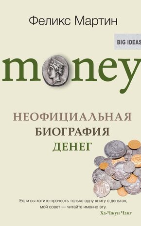 Электронная книга Money. Неофициальная биография денег