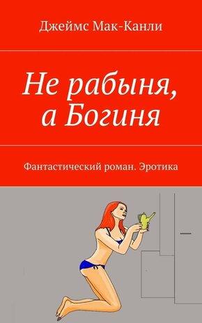 Электронная книга Нерабыня, аБогиня. Фантастический роман. Эротика