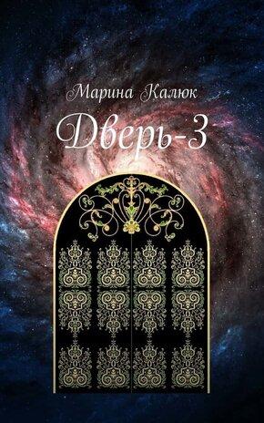 Электронная книга Дверь-3