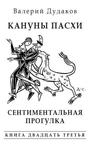 Электронная книга Кануны Пасхи. Сентиментальная прогулка