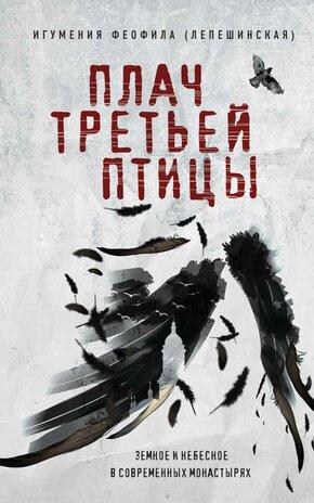 Электронная книга Плач третьей птицы: земное и небесное в современных монастырях