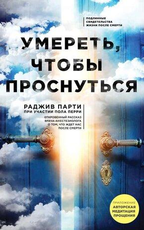 Электронная книга Умереть, чтобы проснуться