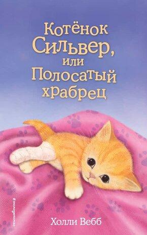 Электронная книга Котёнок Сильвер, или Полосатый храбрец