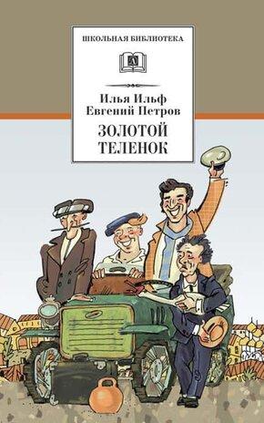 Электронная книга Золотой теленок