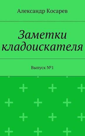 Электронная книга Заметки кладоискателя. Выпуск№1