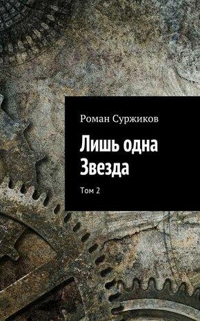 Электронная книга Лишь одна Звезда. Том2
