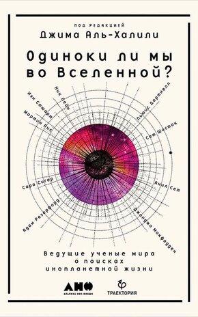 Электронная книга Одиноки ли мы во Вселенной? Ведущие ученые мира о поисках инопланетной жизни