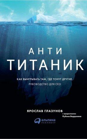 Электронная книга Анти-Титаник: Как выигрывать там, где тонут другие. Руководство для CEO