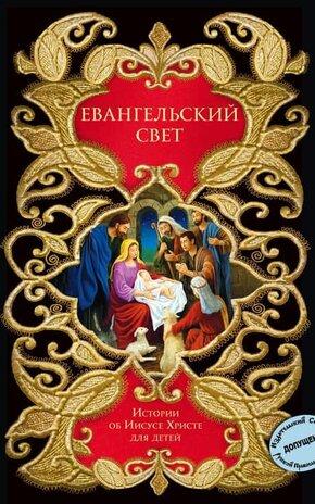Электронная книга Евангельский свет. Истории об Иисусе Христе для детей