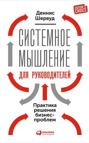 Электронная книга Системное мышление для руководителей: Практика решения бизнес-проблем