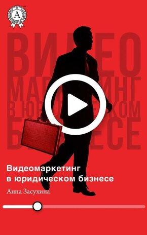 Электронная книга Видеомаркетинг в юридическом бизнесе