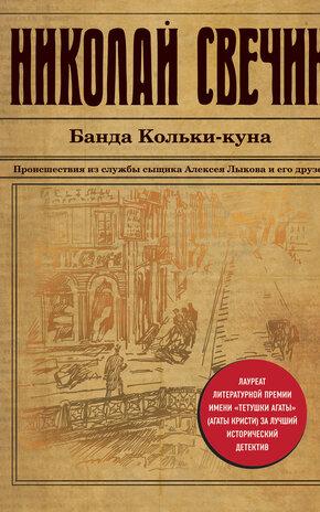Электронная книга Банда Кольки-куна