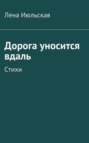 Электронная книга Дорога уносится вдаль. Стихи