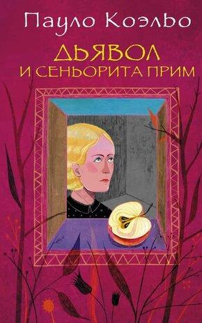 Электронная книга Дьявол и сеньорита Прим