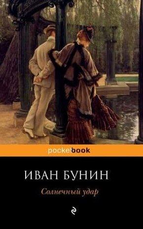 Иван бунин, рассказы – скачать fb2, epub, pdf на литрес.