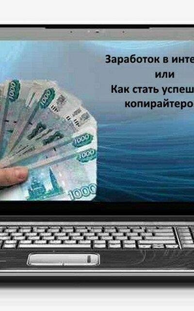 Как заработать деньги на написании статей в интернете