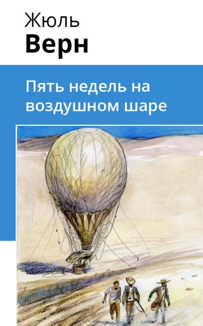 Электронная книга Пять недель на воздушном шаре