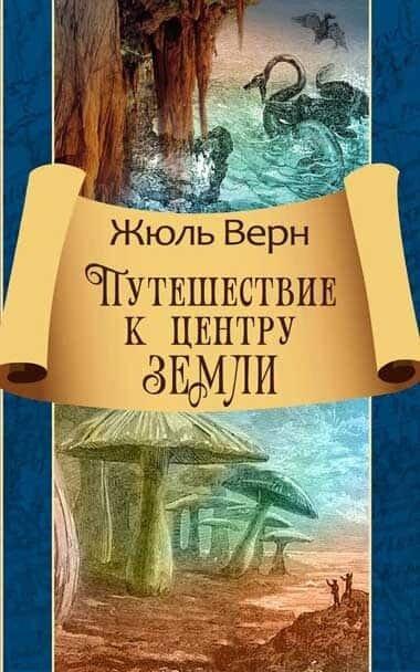 Электронная книга Путешествие к центру Земли