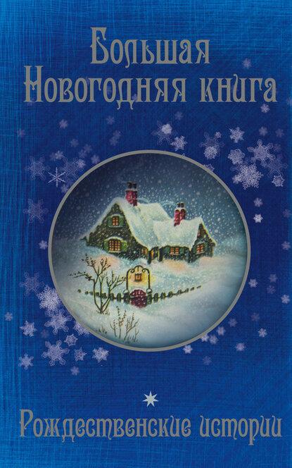 Электронная книга Большая Новогодняя книга. 15 историй под Новый год и Рождество