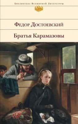 Электронная книга Братья Карамазовы