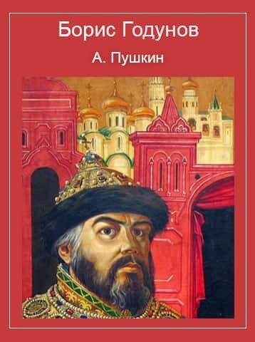 Электронная книга Борис Годунов