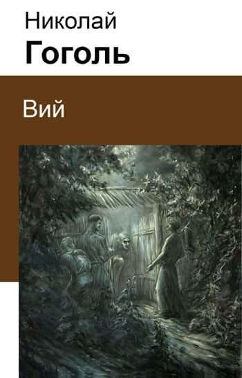 Электронная книга Вий