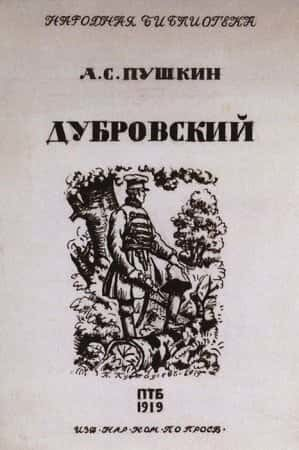 Электронная книга Дубровский