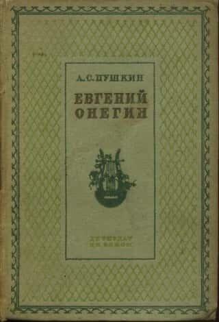 Электронная книга Евгений Онегин