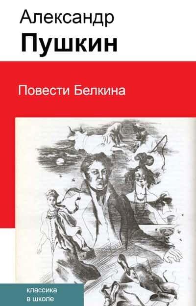 Электронная книга Повести Белкина