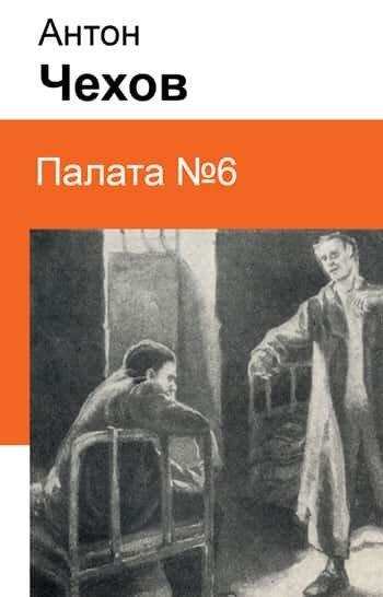 Электронная книга Палата №6