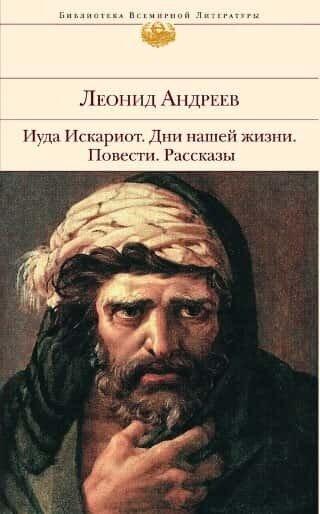 Электронная книга Иуда Искариот