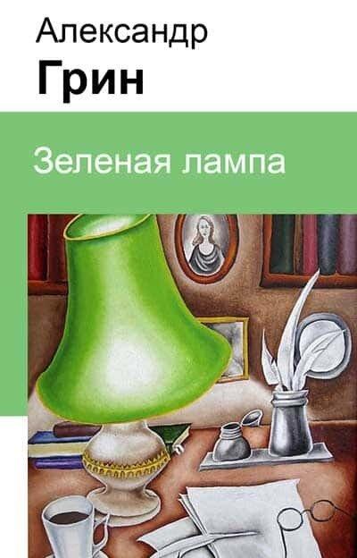 Электронная книга Зеленая лампа