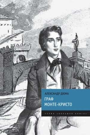 Электронная книга Граф Монте-Кристо