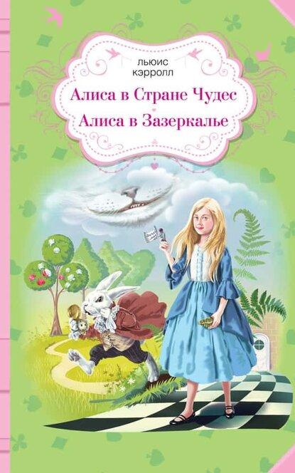 Электронная книга Алиса в Стране чудес. Алиса в Зазеркалье (сборник)