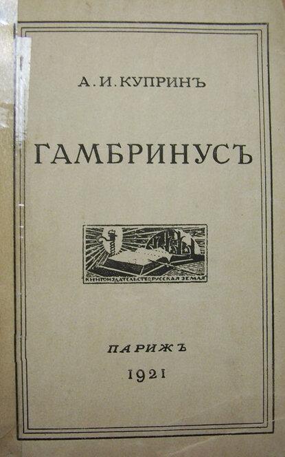 Электронная книга Гамбринус