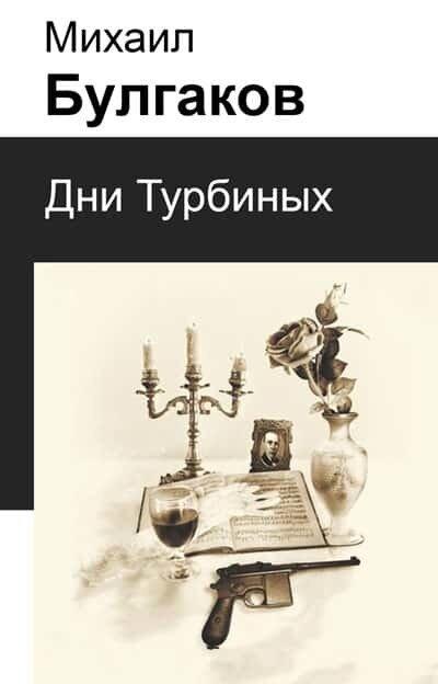 Электронная книга Дни Турбиных