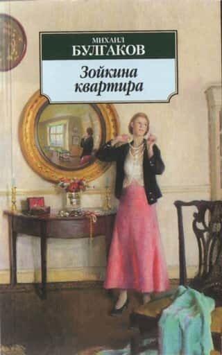 Электронная книга Зойкина квартира