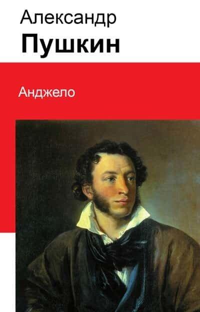 Электронная книга Анджело
